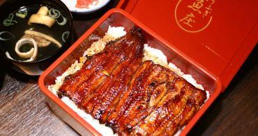 [中山站]魚庒-日本百年鰻料理專門店 傳承130年的好滋味