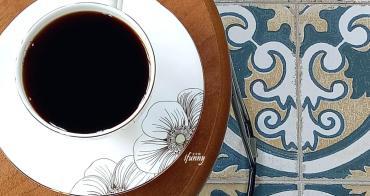 [嘉義咖啡]花磚咖啡。淺嚐館~平價手沖咖啡 唯美外觀及地磚