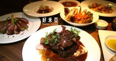 [忠孝敦化站]好米亞 Goodies Cuisine Taipei~仁愛圓環旁 台北約會餐廳推薦