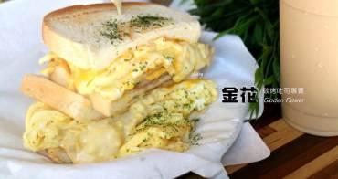 [西門站]金花碳烤吐司專賣~台北必吃早餐/碳烤吐司 邪惡的起司瀑布肉蛋吐司