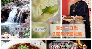 臺北一日遊|106年度餐飲業科技應用推動計畫:臺灣美食祭【必嚐美味體驗團】(遊北投)