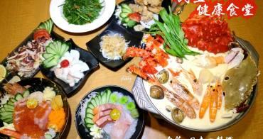 [雙連站]民生健康食堂~帝王蟹海鮮牛奶鍋豪華上桌/厚實生魚片一片只要10元~近馬偕醫院