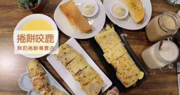 [行天宮站]捲餅咬鹿 鮮奶捲餅專賣~台北中山必吃早午餐/蛋餅 小農鮮奶