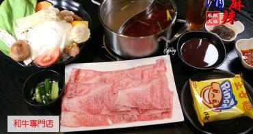 [忠孝復興站]清麻辣 麻辣火鍋和牛專門店~個人麻辣鍋大啖日本美國澳洲和牛