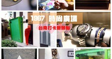 [台南中西區]1967 時尚廣場~打卡新景點 巷弄中的文創市集大驚喜~1967Fashion Square台南衛民街扭蛋機