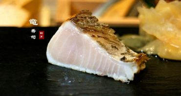 [新北中和]二訪竜壽司•割烹(竜すし)~omakase /台北無菜單日本料理推薦