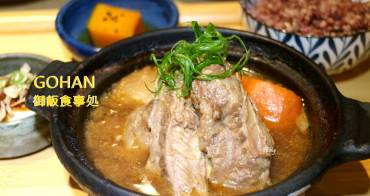 [國父紀念館]GOHAN 御飯食事処~令人不斷追飯的美味西螺米/GOHAN家燉牛肉/野菜嫩雞燉煮