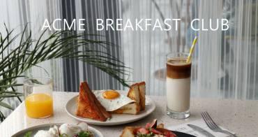 [西門站]ACME Breakfast CLUB~韓風性格絕美早午餐/清新舒適的IG打卡熱點(1+2訪)
