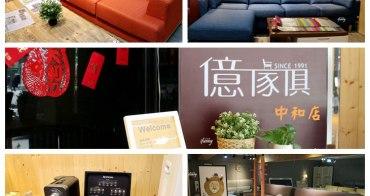 [新北中和]億家具 批發倉庫~台灣在地工廠量身訂做/居家沙發最佳選擇/全館六折優惠