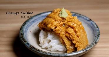 [新北 林口餐廳]Cheng's Cuisine~無菜單日本料理Omakase