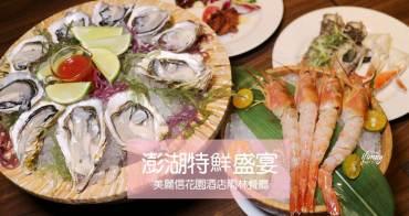 美麗信花園酒店~雨林餐廳澎湖肥美生蠔無限吃/銅板價$99嗑鮑魚/飯店buffet