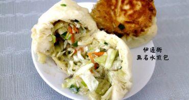 [松江南京站]伊通街無名水煎包~超大顆高麗菜/韭菜/豆漿~早餐下午茶的好選擇