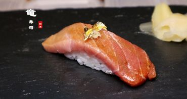 [新北 中和]四訪竜壽司•割烹(竜すし)~台北無菜單日本料理Omakase推薦