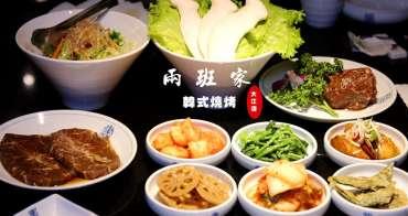 [桃園 美食]兩班家韓式燒烤大江店~專人桌邊服務/水冷式烤盤/無油煙的烤肉