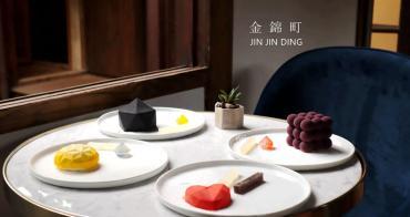 [東門站]金錦町~日式茶屋 x 幾何蛋糕~風華再現的午後甜點時光
