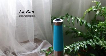 La Bon氣壓式紅酒開瓶器~老酒軟木塞的救星/JOYRUBY台灣製造