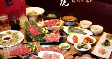 [台北 內湖]燒肉的名門-赤虎~來自日本高品質燒肉~澎湃燒肉高貴不貴的飽足感