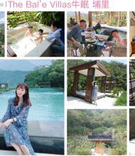 絕美綠色山谷「The Bal'e Villas牛眠 埔里」一秒置身峇里島的頂級度假享受❤️