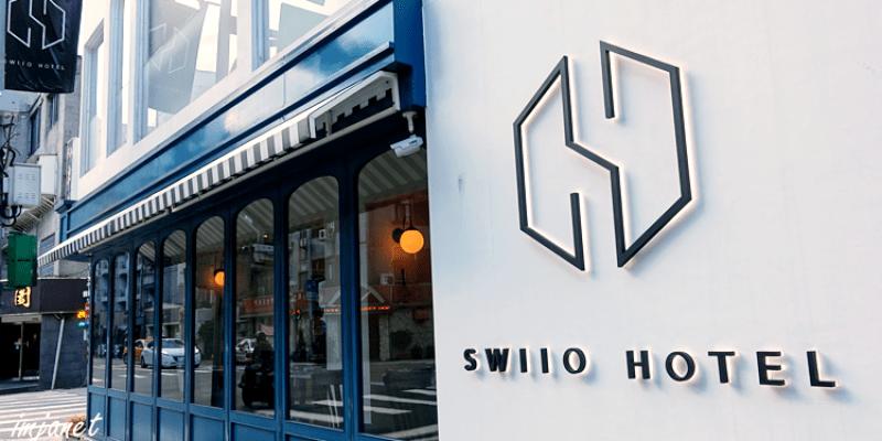 台北‧大安》二十輪旅店SWIIO HOTEL,以純白色澤打造的美式質感設計商旅