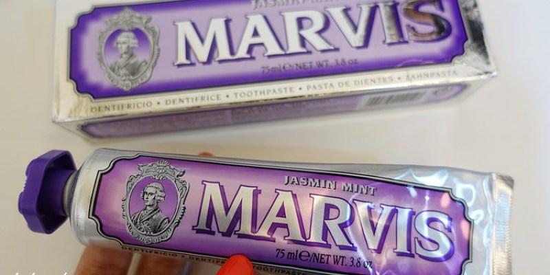 生活小物|牙膏界的頂級精品MARVIS,女孩必敗的紫色茉莉薄荷(Jasmine Mint)