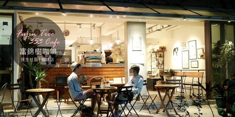 台北‧民生社區》富錦樹353 Cafe 網拍超熱門拍照質感咖啡店