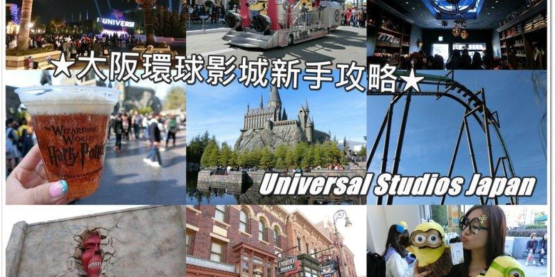 日本大阪環球影城門票攻略|用KLOOK客路買便宜門票、快速通關、VIP手環好輕鬆