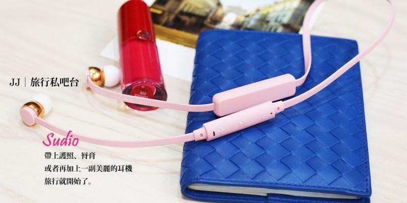 購物|Sudio瑞典設計質感無線藍芽耳機,推薦粉色控女孩入手的時尚3C精品配件