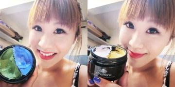 保養|和韓國Ban Ban Pack雙色半半面膜相同概念的XinaHana百變泥膜,一款面膜就能調理臉部不同區域問題