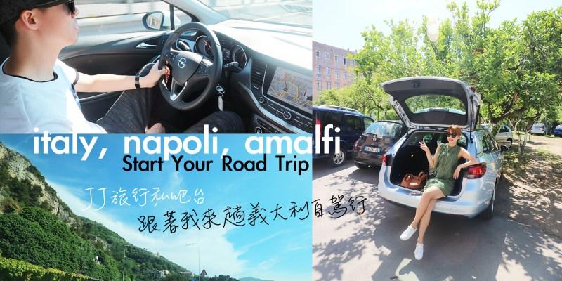 開始妳的義大利自由行》義大利Rentalcars租車自駕教學