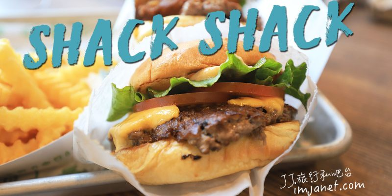 美國|來自紐約超人氣漢堡Shack Shack,拉斯維加斯Premium Outlets也吃得到