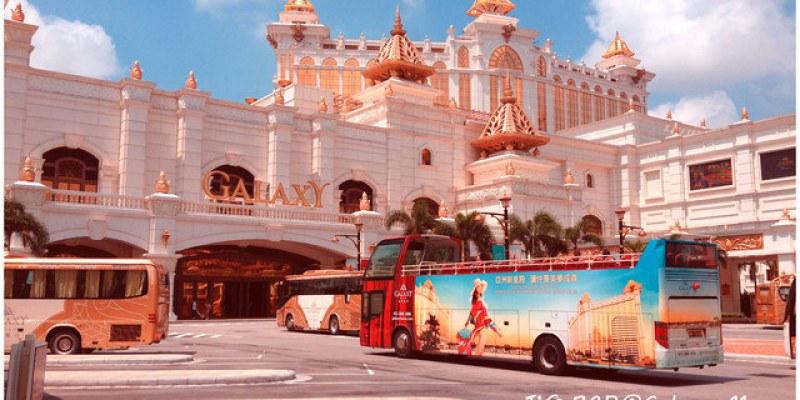 2012中國‧澳門》奢華銀河Galaxy Macau