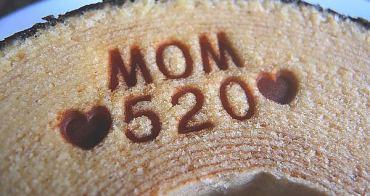 (美食)密碼烙印元樂年輪蛋糕~送給媽咪的不一樣的母親節蛋糕