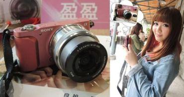 (活動)Sony NEX-3N部落客體驗會~可以放口袋的輕巧微單眼