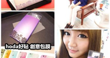 【3C】hoda好貼創意包膜~Sony香水機/Macbook優雅變身!