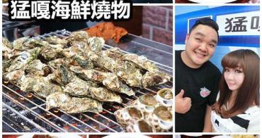 【新北板橋】猛嘎海鮮燒物~林道遠用心推薦!平價好吃海鮮燒烤店!