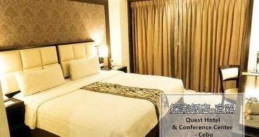 【菲律賓宿霧】宿霧探索飯店 Quest Hotel Cebu~便宜高CP值商旅/位於市中心逛街方便/對面就是百貨公司可以逛超市