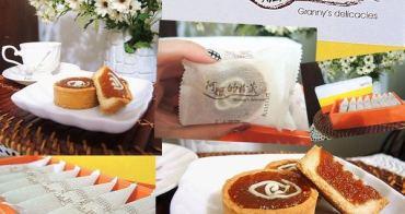 【美食】芒果酥 阿嬤的珍藏~台南必團購美食