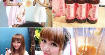 【吃的保養】越桔萃取的熊果素用喝的!來自日本專利全國第一款~葡萄王 晶透雪亮飲