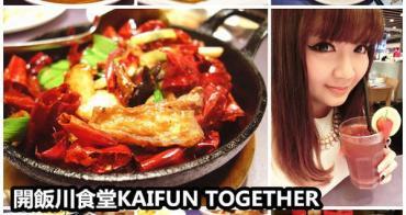 【台北大同】開飯川食堂KAIFUN TOGETHER(京站B3F)~桌菜聚餐大推薦!
