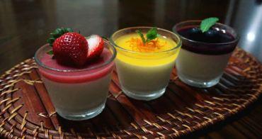 【料理教室】西式甜點-水果鮮奶酪