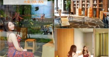忠孝復興站飯店推薦 | Home Hotel大安Da-An~MIT文創設計酒店