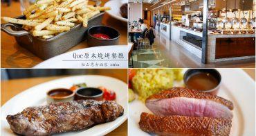 台北松山牛排餐廳 | Que原木燒烤餐廳 松山意舍酒店amba