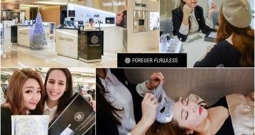 Forever Flawless~我做過最有感的臉部保養!奈米天然鑽石粉末高科技專櫃保養品牌
