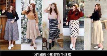 【開團中】厚片穿搭 | 秋冬必備5件顯瘦不顯臀的半身裙