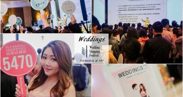 2019新娘物語結婚採購節@大直典華~一次蒐集到多家婚禮廠商優惠情報!