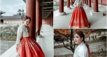 韓國首爾 | 棉花糖女孩到底適不適合穿韓服? 肉肉女孩挑選韓服Tips