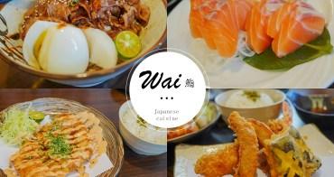 澎湖餐廳推薦 | 維鮨手作料理 澎湖日式料理推薦