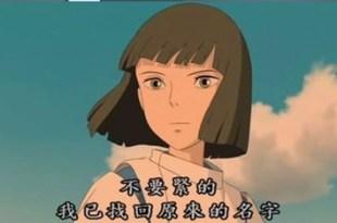 《神隱少女》蘊含的10個人生哲理 — 宮崎駿的夢想之城
