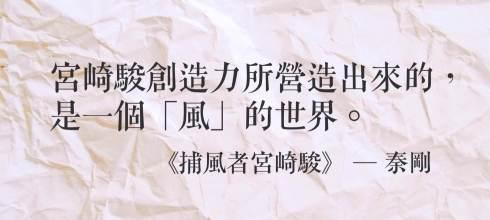 《捕風者宮崎駿》 - 每天為你推薦一篇好文章