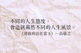 樂觀的人總是看到希望《勇敢的活在當下》 – 每天為你推薦一篇好文章